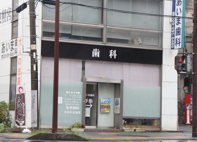 水戸駅 北口徒歩 3分 あいま歯科医院の外観写真6