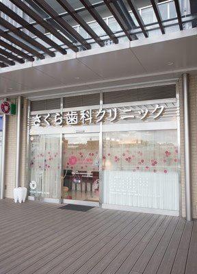 長津田駅 北口徒歩 1分 さくら歯科クリニックの外観写真6