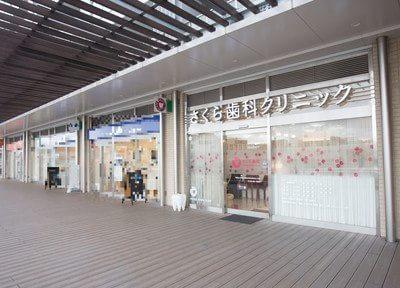 長津田駅 北口徒歩 1分 さくら歯科クリニック写真1