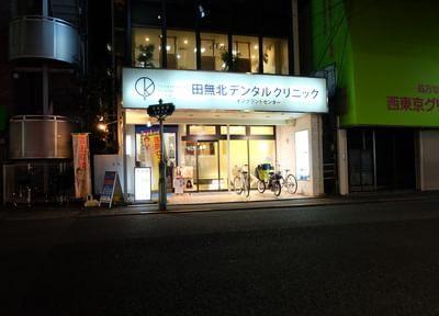 田無駅 徒歩3分 田無北デンタルクリニックの外観写真3