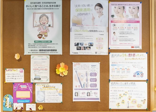 藤島駅 出口徒歩18分 笹花常世歯科医院の院内写真3