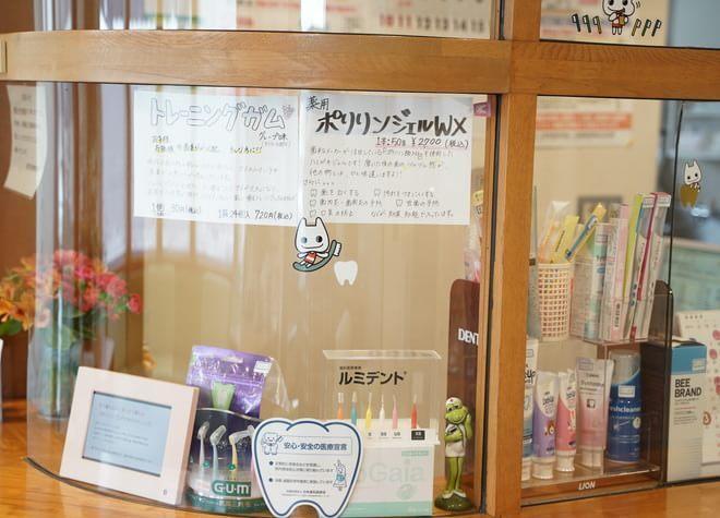 藤島駅 出口徒歩18分 笹花常世歯科医院の院内写真2
