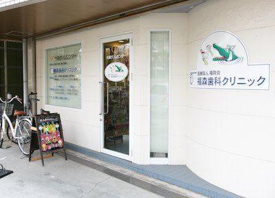 野田駅(阪神) 出口徒歩 7分 福森歯科クリニックのその他写真4