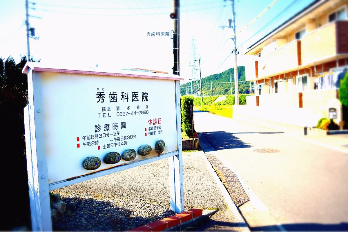 新居浜駅 出入口徒歩15分 秀歯科医院のその他写真4