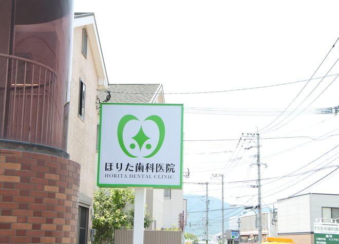 堀田歯科医院の画像