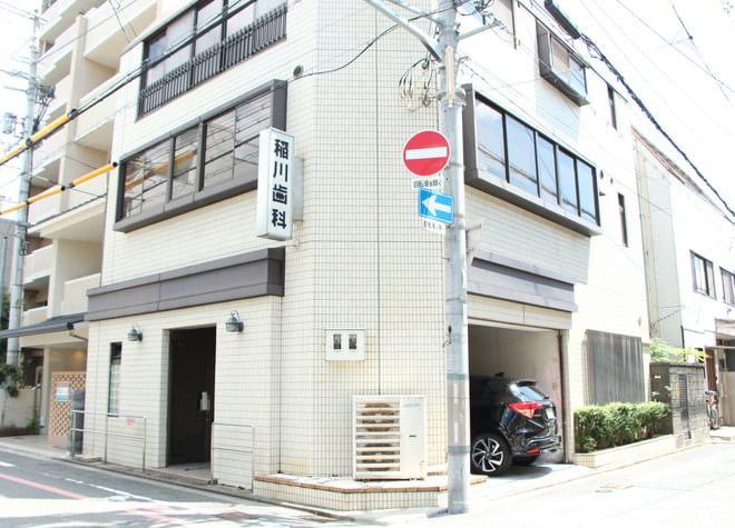 稲川歯科医院