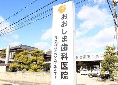 新倉敷駅 出口車 10分 おおしま歯科医院のその他写真7