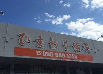 古島駅 出口車 28分 ひまわり歯科写真1