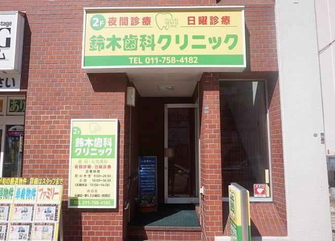 北24条駅 出口徒歩2分 医療法人 社団 律英会 鈴木歯科クリニック写真1