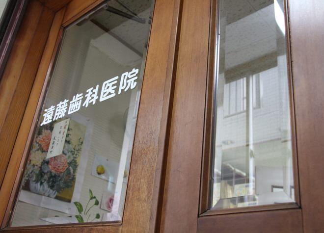 柏駅 東口徒歩 9分 遠藤歯科医院の外観写真7