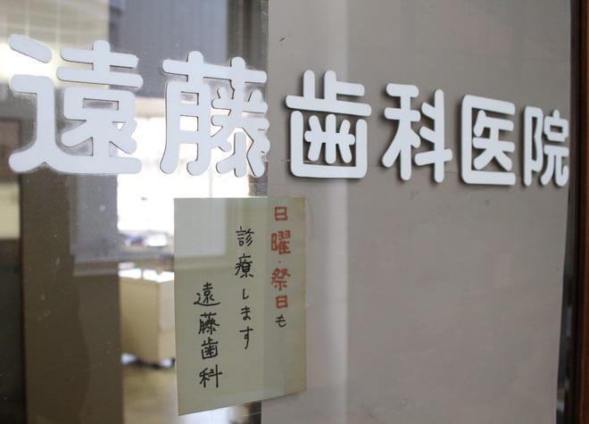 柏駅 東口徒歩 9分 遠藤歯科医院の外観写真6