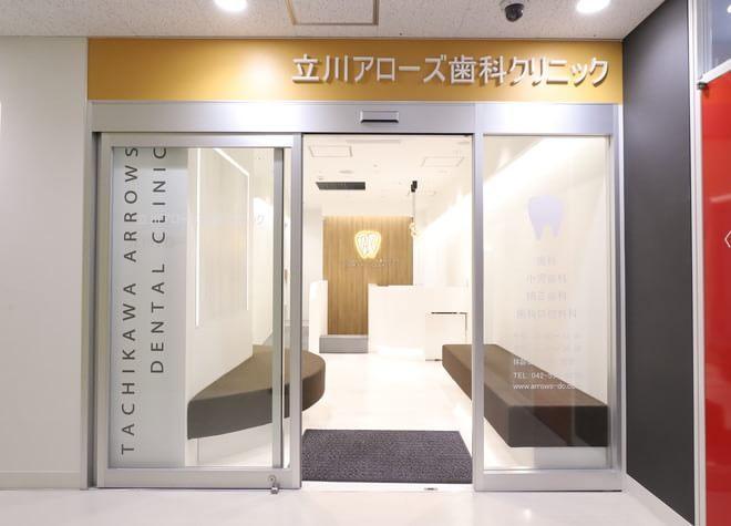 立川アローズ歯科クリニックの写真7