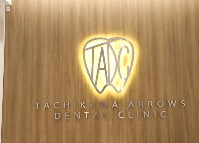 立川駅 北口徒歩 2分 立川アローズ歯科クリニックの院内写真5