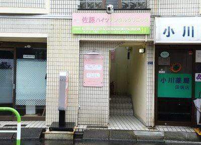 西日暮里駅 出口徒歩8分 佐藤ハイツデンタルクリニックのその他写真6