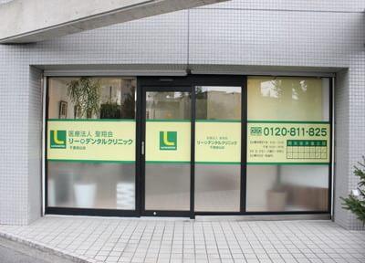 リー・デンタルクリニック千里桃山台の画像