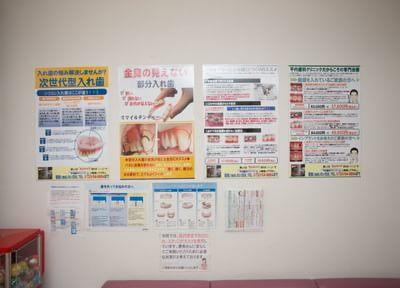 中延駅 A3出口徒歩4分 平内歯科クリニックの院内写真7