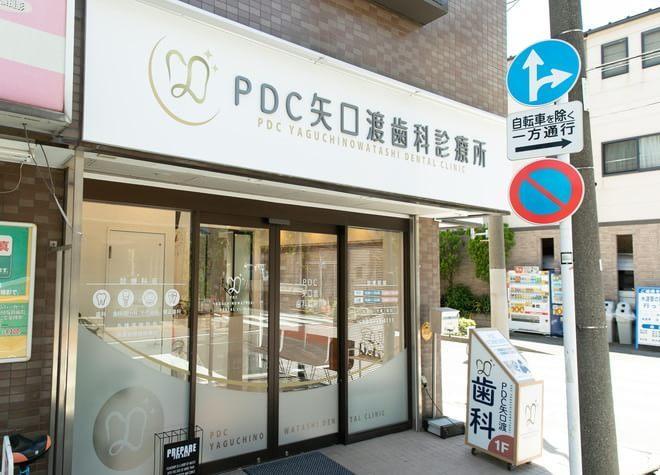 矢口渡駅 出口徒歩 2分 PDC矢口渡歯科診療所のPDC矢口渡歯科診療所写真7