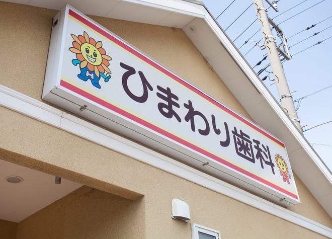 大宮駅(埼玉県) 東口バス 9分 ひまわり歯科(見沼区)の外観写真6