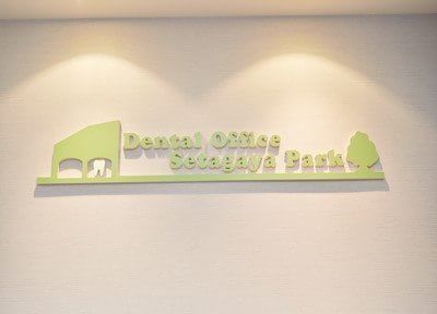 デンタルオフィス世田谷公園の画像
