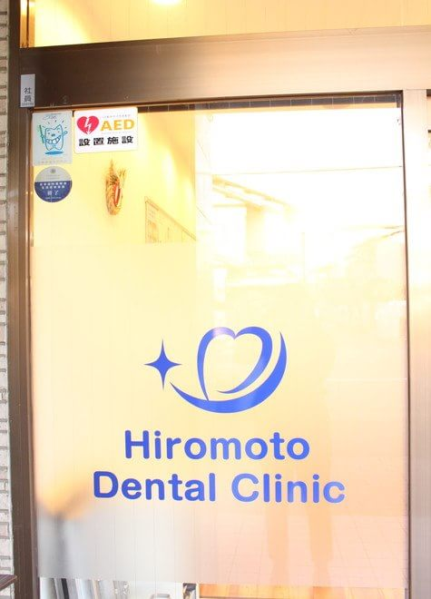 西宮駅(阪神) 出口徒歩 15分 広本歯科クリニックの院内写真7