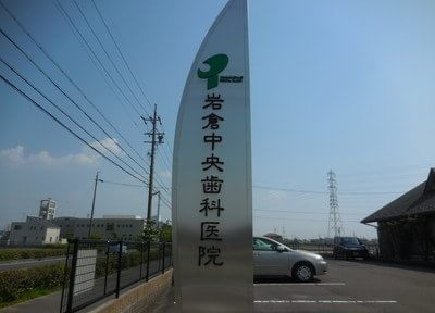 岩倉駅(愛知県) 西口徒歩 15分 岩倉中央歯科医院のその他写真6