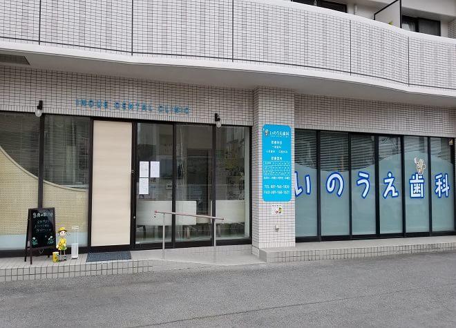 高浜・横河原線いよ立花駅 徒歩3分 いのうえ歯科写真1