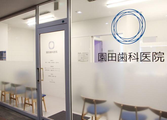 園田歯科医院の写真7