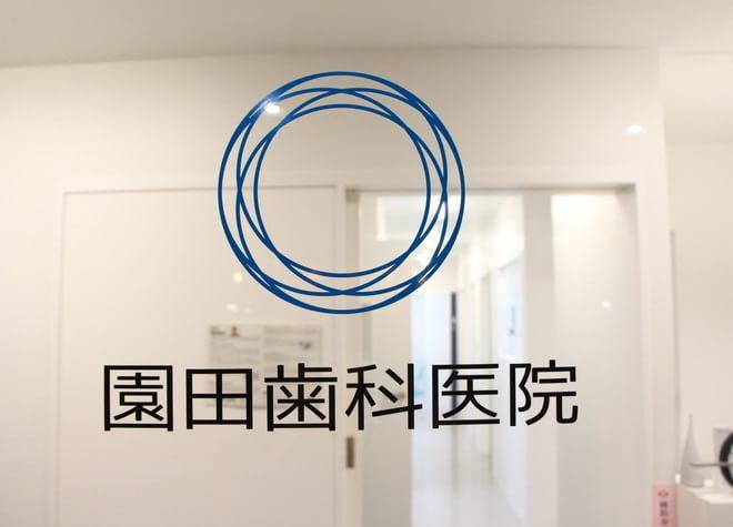 綱島駅 西口徒歩4分 園田歯科医院の外観写真4