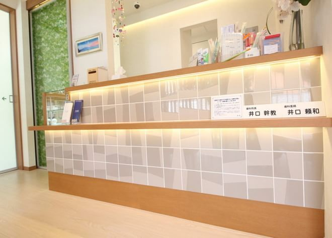 土岐市駅 出口徒歩8分 井口歯科クリニックの院内写真4