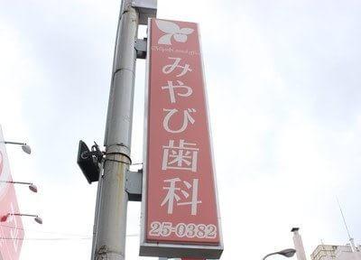 松江駅 出口徒歩 3分 みやび歯科のその他写真4