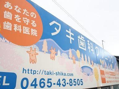 小田原駅 東口徒歩 12分 タキ歯科クリニックの院内写真4