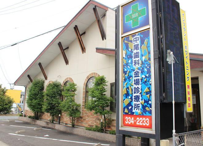 阿倉川駅出口 徒歩12分 医療法人良友会中尾歯科金場診療所写真1