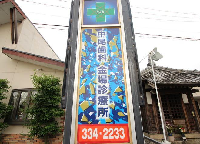 阿倉川駅出口 徒歩12分 医療法人良友会中尾歯科金場診療所写真3