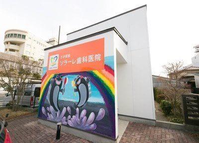 佐賀駅前ソラーレ歯科医院