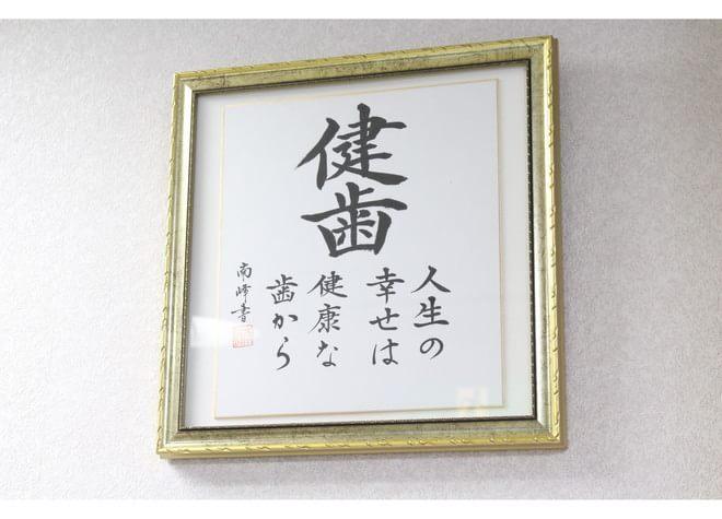 かとう歯科医院の写真6