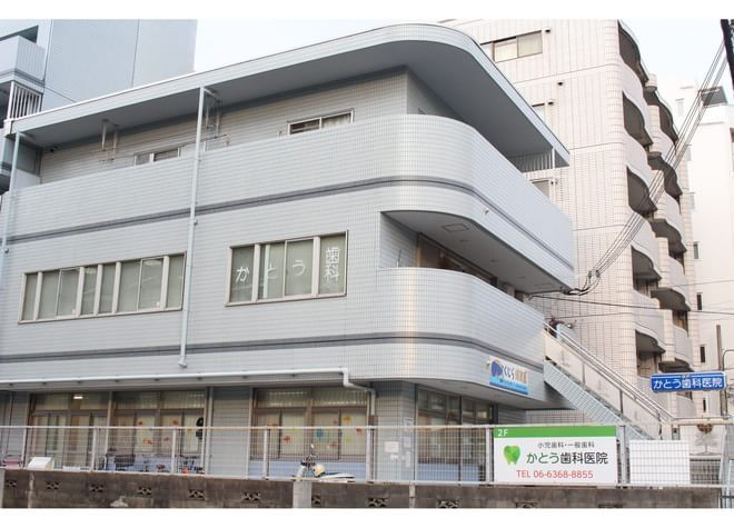 豊津駅(大阪府) 出口徒歩6分 かとう歯科医院写真7