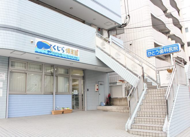 江坂駅 1番出口徒歩12分 かとう歯科医院の外観写真7