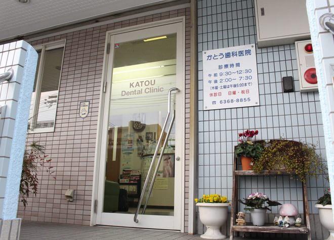 江坂駅1番出口 徒歩12分 かとう歯科医院の外観写真7
