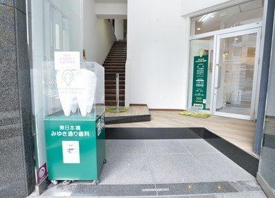 東日本橋駅 B3出口徒歩 1分 東日本橋みゆき通り歯科のその他写真3