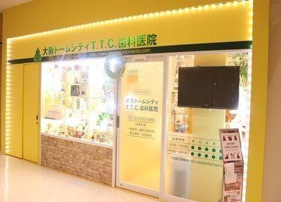 ドーム前駅 出口徒歩1分 大阪ドームシティT.T.C.歯科医院写真1