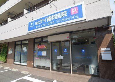 狛江ケイ歯科医院の画像
