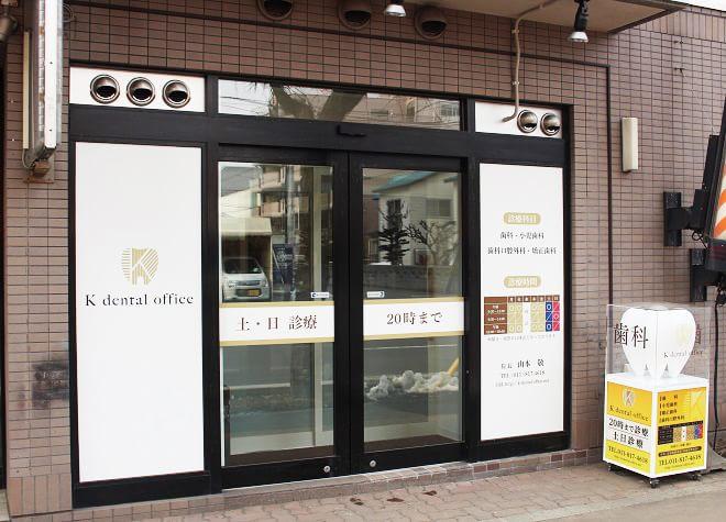 中の島駅 1番出口徒歩 1分 K dental office写真7