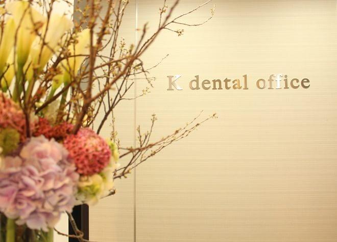 中の島駅 1番出口徒歩 1分 K dental office写真4