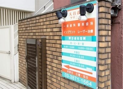 入谷駅(東京都) 出口徒歩 1分 大谷歯科クリニックのその他写真4