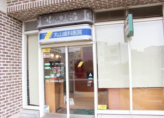 浦和駅 西口徒歩 3分 丸山歯科医院(さいたま市浦和区)の外観写真7