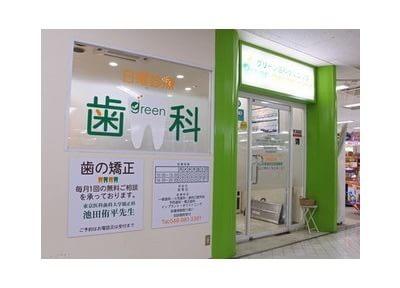 北浦和駅 車15分 グリーン歯科クリニックの写真3