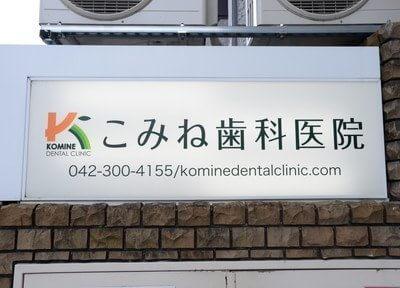 国分寺駅 南口徒歩 2分 こみね歯科医院写真6