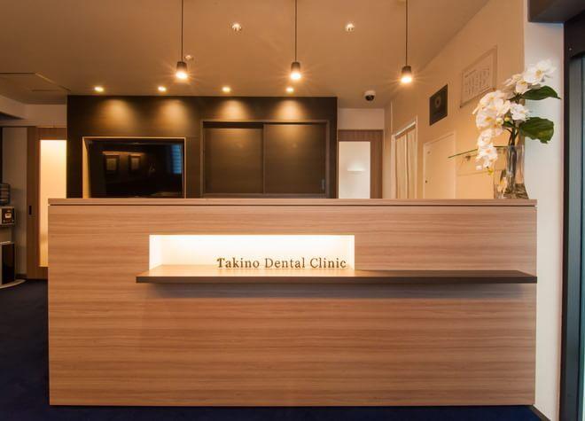 西京極駅 出口徒歩 10分 タキノ歯科医院の受付写真3