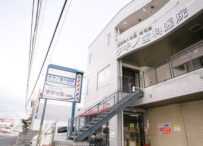 西京極駅 出口徒歩 10分 タキノ歯科医院の医院外観写真2