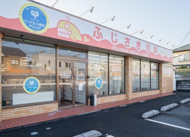 八潮駅 出口車 6分 ふじさき歯科のふじさき歯科 外観写真3